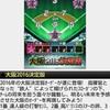 【大阪2016決定版】~2016年阪神タイガース決定版オーダー攻略!