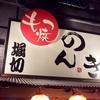 赤羽で安くて美味しいもつ焼きを食べるなら「 もつ焼きのんき 」!(居酒屋33軒目)