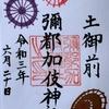 御朱印集め 彌都加伎神社(Mizugakijinjya):三重