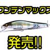 【Megabass】世界最高峰のジャークベイト「ワンテンMAXLBO」発売!