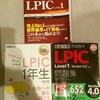 Linuxの資格試験【LPIC101】を受験しました。