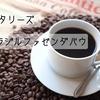 おいしいコーヒー豆を市販で探してみる⑤タリーズ・ブラジルファゼンダバウ