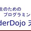 第37回CoderDojo天白の参加者募集・・・Dojo参加の応募方法が変わりました