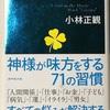 「ありがとうの神様」小林正観著の本がすごくいい。
