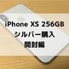 iPhone XS 256GB シルバー購入 開封編