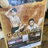 3月7日は極楽湯(ラクスパ)でサウナの日イベント!進撃コラボも開催中!