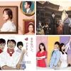 7月放送予定の韓国ドラマ(BS)#2-1 7/1~15 キャスト/あらすじ