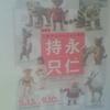 Tadahito Mochinaga Puppet Animation Filmmaker 人形アニメーション作家持永只仁
