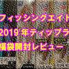 フィッシングエイト2019年ティップラン福袋開封レビュー
