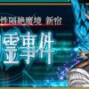【FGO】「亜種特異点Ⅰ 悪性隔絶魔境 新宿 新宿幻霊事件」開幕!その他新機能実装など