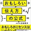 """PDCA日記 / Diary Vol. 403「アダムとイヴが最初から成人だった理由」/ """"Why Adam and Eve were adults from the beginning"""""""