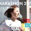 東京マラソン2017、「先行エントリー」に賭けた思い