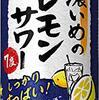 本当にレモンブームね。コメダ珈琲店「シロノワール 瀬戸内レモン」