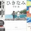 今週 書評で取り上げられた本(6/7~6/13 週刊10誌&朝日新聞)全110冊
