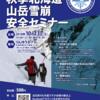 2018年 秋季北海道山岳雪崩安全セミナ-のポスタ-