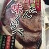 東京駅で『牛たん味くらべ弁当』評価
