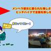 メンヘラ彼女に振られた悔しさをバネにヒッチハイクで全国を旅した話 3日目 (東京〜神戸)