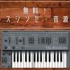 【無料】フリーVSTベースシンセ音源おすすめ9選!DTM・DAWで使えるVSTプラグイン音源