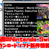 来週のSwitchダウンロードソフト新作は11本!『Crimzon Clover - World EXplosion』『Yuppie Psycho: Executive Edition』などなど!