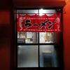 【山梨県都留市】大和/老夫婦が営む歴史を感じるラーメン屋!【ディナー】