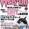 WEB+DBプレスの「[速習]レコメンドエンジン」のサンプルプログラムを訂正してみる
