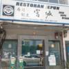 ペナンの和食:「寿司割烹宮坂」って素晴らしい!初めて