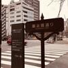 中央区ちい散歩(日曜朝、2/14)