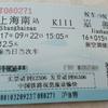 上海発1泊2日西塘の旅①