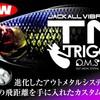 気になるルアー⑨ ジャッカル/TN TRIGON