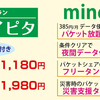 mineo 新料金プラン「マイピタ」とマイネオの評判の良い独自サービス