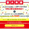 モッピーのJALマイル交換率アップキャンペーン継続決定!当サイトから登録で500ポイントも!
