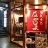 """【初めての方へ】渋谷にある「麺飯食堂なかじま」の""""担々麺まろやか""""は飯テロ"""