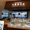 【福岡カフェ】 おすすめ 九州に1店舗!博多阪急で深煎りコーヒー 丸福珈琲店