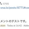 #esa のURLを展開してくれるKujakuで、コメントも展開できるようになりました。