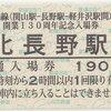 しなの鉄道  「信越線(関山駅-長野駅-軽井沢駅間)開業130周年記念入場券」 2