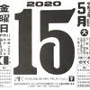 5月15日(金)2020 🌗 4月23日