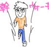 痩せる歩き方!体幹ウォーキングで魅力的な自分を作る!!