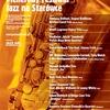 ワルシャワで開催のオープンエア・ジャズ・フェスティバルFestiwal Jazz na Starówceにビレリ・ラグレーン登場。