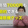 簡単にできる年間7000円も節約できる、掃除機グッズとは?