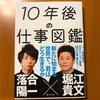 【ブログの栄養】ホリエモンと落合さんの本が面白い!