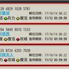 JavaCV を使用して 三国志大戦4 解任済み武将カード の1単位を判定する