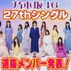 【乃木坂46】27thシングル選抜メンバー 公式サイトリンクあり