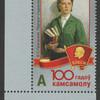 ベラルーシ共和国のレーニン切手