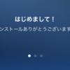 EAIntroViewで開発中のiOSアプリに演出を加えよう!