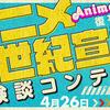 【4/26~6/9募集】『アニメ新世紀宣言』体験談コンテスト 開催決定!