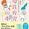 母乳育児でオススメの本を紹介●ストレスゼロで続けられる!母乳育児の本 こばやしひさこ