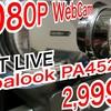 暗所に強い!明るく撮れる!集音抜群!コスパ良い!PAPALOOK PA452 Pro ウェブカメラ