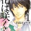 私はこういうのが読みたかった!!!「花は咲くか」1巻、2巻感想
