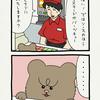 悲熊「ナゲット」