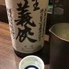 【13BY】義侠、純米生原酒60の味。【冷蔵熟成古酒】